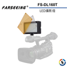 【EC數位】Farseeing 凡賽 FS-DL160T 專業LED攝影補光燈 輕薄機身 單色溫 補光燈 商攝