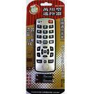 【我們網路購物商城】HE-9999萬用型遙控器(附電池)