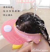 寶寶洗頭帽防水護耳嬰兒洗發帽神器小孩洗澡帽可調節硅膠兒童浴帽    蜜拉貝爾