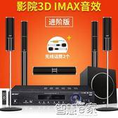 3DIMAX音效進階版家庭劇院5.1環繞聲音響客廳低音炮電視家用JD 220v【全館免運】