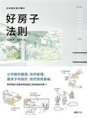 日本設計師才懂的好房子法則 小坪數的難題,他們最懂;蓋房子的設計,他們想得最..