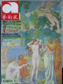 【書寶二手書T1/雜誌期刊_NAS】藝術家_379期_旁聽台北:以當代藝術考察專輯等