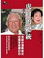 二手書博民逛書店《虎口的總統:李登輝與曾文惠》 R2Y ISBN:9576076