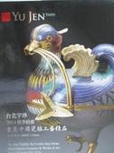 【書寶二手書T8/收藏_YAR】宇珍_重要中國瓷雜工藝品_2014/10/26
