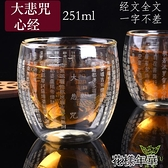 心經杯雙層隔熱玻璃杯大悲咒心經全文大號251ml佛供杯花茶杯家用主 快速出貨