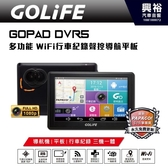 【GOLiFE】GoPad DVR 5多功能Wi-Fi行車記錄聲控導航平版*153度廣角鏡頭/WiFi自動更新/支援倒車顯影