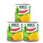 綠巨人珍珠玉米粒340g*3罐