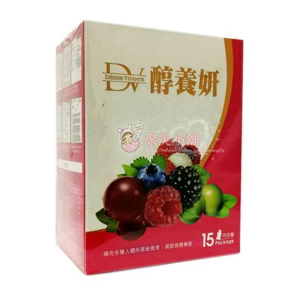 醇養妍 15包/盒  【聚美小舖】
