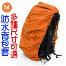 丹大戶外 台灣製造 防水背包套/背包外袋M 45~60L(水壓6000mm以上市面最高) 多種尺寸可選CL-006