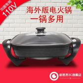 110V電熱鍋多功能電煮鍋加厚家用電炒鍋出口美國加拿日本火鍋