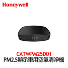 (現貨)【Honeywell】PM2.5...