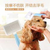 店慶優惠-狗狗梳子 金毛泰迪貓咪開結脫毛狗毛梳刷子針梳梳毛器寵物用品【限時八九折】