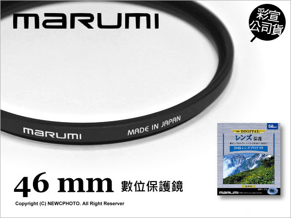 日本Marumi DHG 46mm 多層鍍膜薄框數位保護鏡 彩宣公司貨 濾鏡 另有CPL ND8【可刷卡】薪創數位