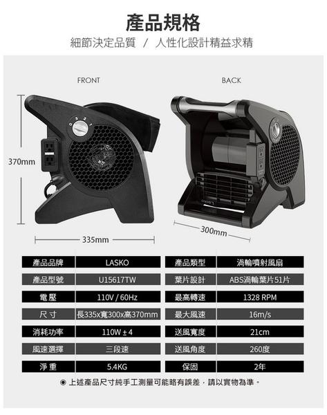 【美國 Lasko】AirSmart黑武士渦輪循環風扇 U15617TW 贈原廠收納袋+風扇清潔刷 保固兩年