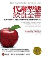 二手書博民逛書店《代謝型態飲食全書-Beautiful Life》 R2Y ISBN:9866285367