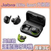 Jabra Elite Sport 真無線運動 藍牙耳機 升級版 黑色,分期0利率,先創代理