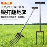 松土翻地工具深翻鋼叉人工挖土省力神器家用園藝工具開荒農具戶外 快速出貨