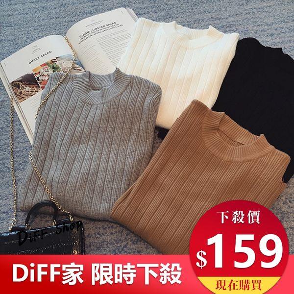 【DIFF】2018秋冬新款韓版純色修身長袖針織上衣 長袖上衣 女裝 百搭針織衣 【W39】
