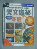 【書寶二手書T9/少年童書_XAO】天文奧祕一本通_幼福