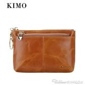 KIMO 牛皮零錢包硬幣包女 真皮小錢包 短款學生拉鍊手包拿鑰匙包(免運快出)