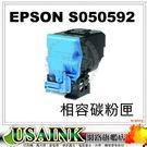 USAINK ☆ EPSON S050592 藍色相容碳粉匣  適用: C3900N/C3900DN/C3900/CX37DNF