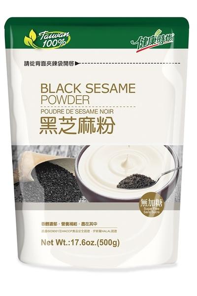 黑芝麻粉(無加糖420g)--全素