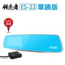 領先者ES-22(單鏡版)GPS測速 廣角防眩光後視鏡型行車紀錄器