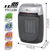 NORTHERN 北方 陶瓷電暖器 PTC1188 PTC1181