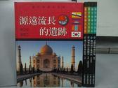 【書寶二手書T7/少年童書_ZBU】源遠流長的遺跡_聳立的世界屋脊_神聖的宗教墊堂等_共5本合售