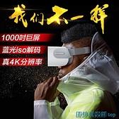VR眼鏡 真4K嗨鏡大畫頭戴電視移動電影院高清VR一體機3D虛擬現實頭盔MKS 快速出貨