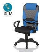【DIJIA】安琪拉電腦椅/辦公椅(藍)藍