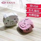 ccfx小豬插座轉換器無線多功能USB插排小夜燈插座不帶線家用插頭 快速出貨