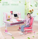 實木兒童學習桌可升降男孩書桌小學生寫字桌女孩桌椅課桌套裝【全館85折最後兩天】