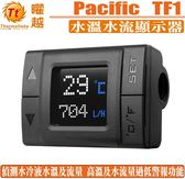 [地瓜球@] 曜越 thermaltake Pacific TF1 水溫 水流 顯示器