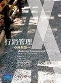 二手書博民逛書店《行銷管理:亞洲觀點 (Kotler/ Marketing Ma