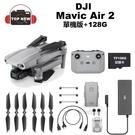 DJI 大疆 智能空拍機 Mavic Air 2 單機128G組 智能 空拍機 航拍機 錄影 拍照 高畫質 4K 公司貨
