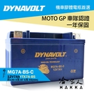 【 DYNAVOLT 藍騎士 】 奈米膠體電池 MG7A-BS-C 機車 免運贈BELL油精 7號電池 YTX7A-BS 哈家人