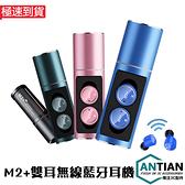 M2+ 無線藍牙耳機 雙耳運動耳機 無線耳機 入耳式 防水降噪立體聲 藍牙5.0 超長待機 附充電倉 正品