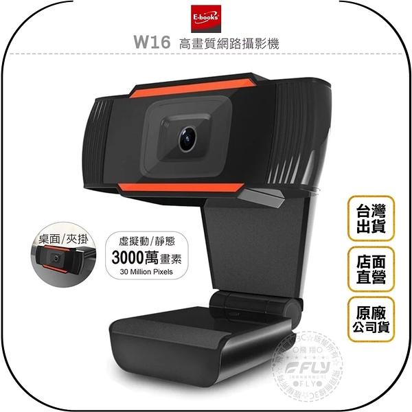 《飛翔無線3C》E-books 中景科技 W16 高畫質網路攝影機◉公司貨◉內建麥克風◉電腦視訊鏡頭