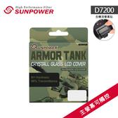 【兩片式】D7100 D7200 可觸控專用保護貼 SUNPOWER 硬式 靜電式 鋼化玻璃 相機螢幕 坦克裝甲
