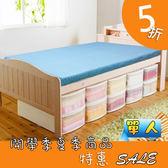 床 床墊 高週波 防潑水 透氣床墊 5公分 單人 KOTAS