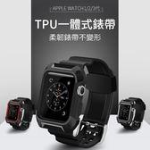 蘋果手錶 防摔 一體錶殼 手錶殼 防震 防爆 柔韌錶帶 不變形 手錶殼 TPU保護 PC錶帶