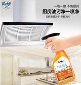 泡沫抽油煙機清洗劑去油神器廚房清潔劑重油污強力去污 『洛小仙女鞋』