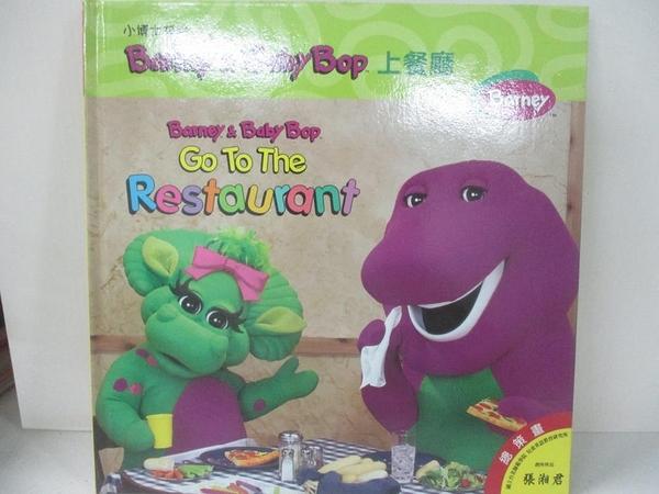 【書寶二手書T4/語言學習_D5G】Barney&Baby Bop go to the Restaurant_Barney上餐廳