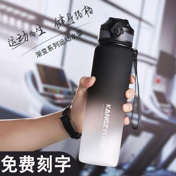Tritan大容量運動水杯子男女戶外便攜健身塑料水壺夏天耐高溫簡約 陽光好物