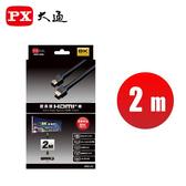 【PX大通】真8K HDMI 2.1超高速HDMI線(2米)