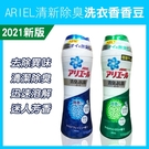 【妃凡】日本製《ARIEL 清新除臭 洗衣香香豆 2021新版 490ML》衣物香氛 洗衣豆 香香豆 275
