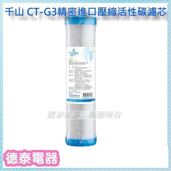 CHANSON千山濾心【CT-G3】精密進口壓縮活性碳濾芯【德泰電器】