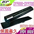 HP 電池(原廠)-DV9200XX,DV9205CA,DV9206EU,DV9210CA,DV9215EA, DV9220CA DV9225US,DV9230US,DV9235NR,DV9240EA