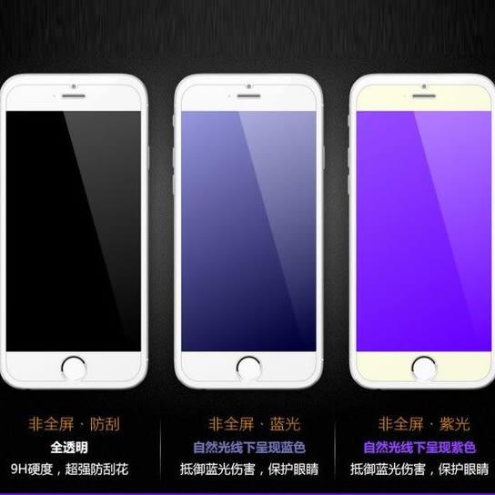 【TG】新款紫光抗藍光鋼化膜 iPhone6 i6 6s Plus 鋼化玻璃保護膜 螢幕保護貼 iphone 6s 鋼化膜